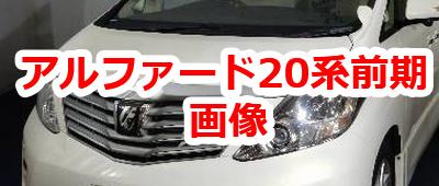 alphard20-a-gazou-t