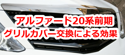 alphard20-a-grille-t