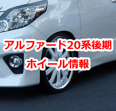 alphard20-b-wheel-t