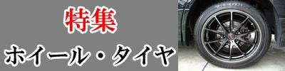 特集-ホイール・タイヤ